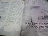 セラピスト2008.6月号軟水コラム1.jpg
