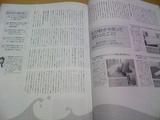 セラピスト2008.6月号軟水コラム2.jpg