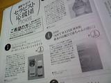 セラピスト2008.6月号軟水本プレゼント.jpg